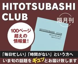 HITOTSUBASHI CLUB