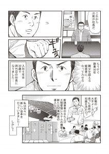 manga_ページ_07