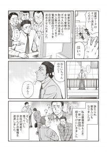 manga_ページ_11