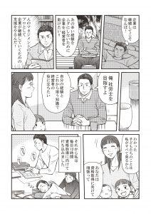 manga_ページ_14