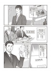 manga_ページ_19