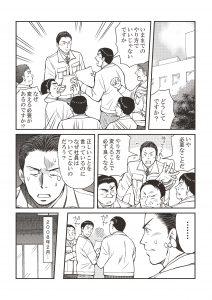 manga_ページ_06