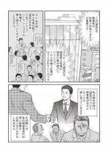 manga_ページ_17