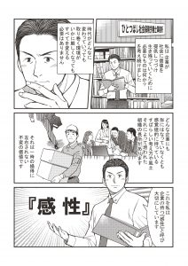 manga_ページ_16