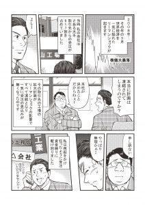 manga_ページ_08