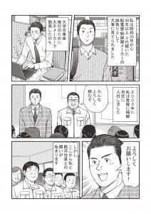 manga_ページ_04