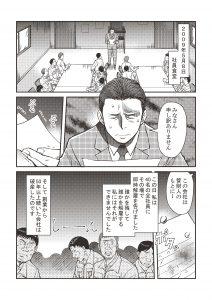 manga_ページ_10