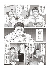 manga_ページ_09