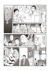 manga_ページ_05