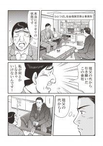 manga_ページ_02