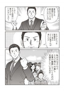 manga_ページ_21