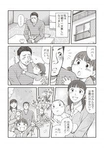 manga_ページ_12