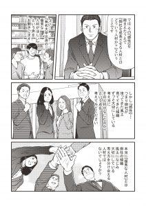 manga_ページ_18