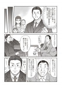 manga_ページ_15