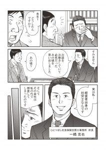 manga_ページ_03