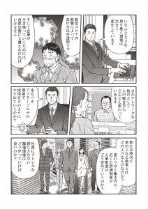 manga_ページ_20