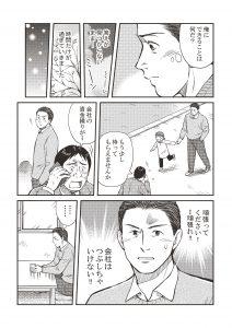 manga_ページ_13