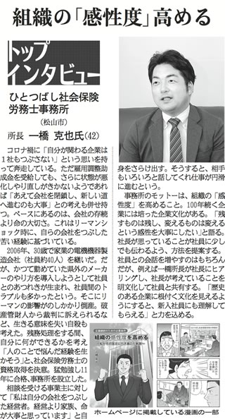 愛媛新聞 朝刊 令和2年11月30日(月)第10面(地方)