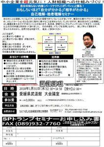H30.1.31SPTセミナー