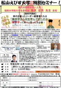 松山えびす大学特別セミナーチラシ
