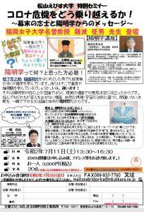 20200711 松山えびす大学特別セミナー チラシ